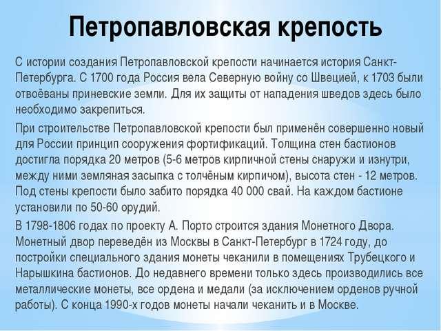 Петропавловская крепость С истории создания Петропавловской крепости начинает...