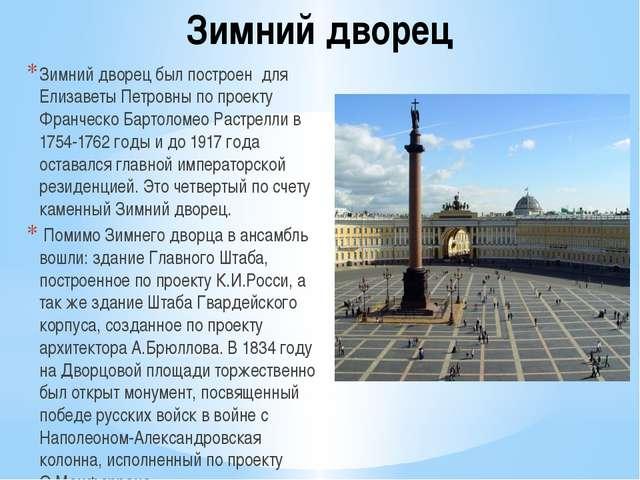 Зимний дворец Зимний дворец был построен для Елизаветы Петровны по проекту Фр...