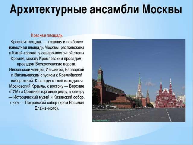 Архитектурные ансамбли Москвы Красная площадь Красная площадь — главная и наи...