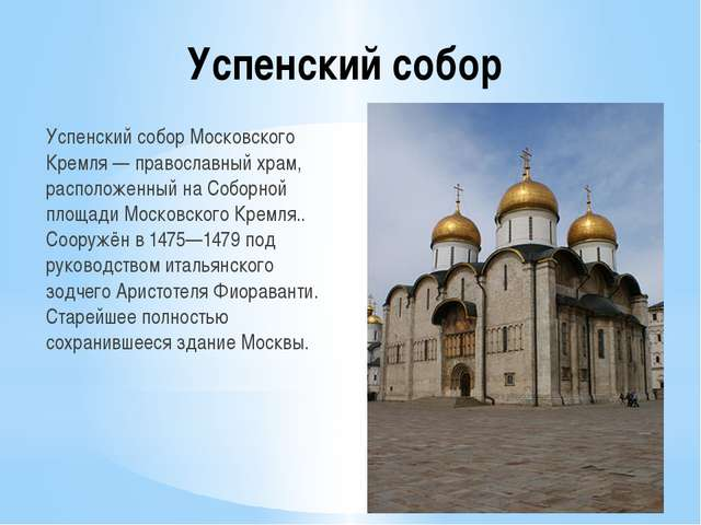 Успенский собор Успенский собор Московского Кремля — православный храм, распо...