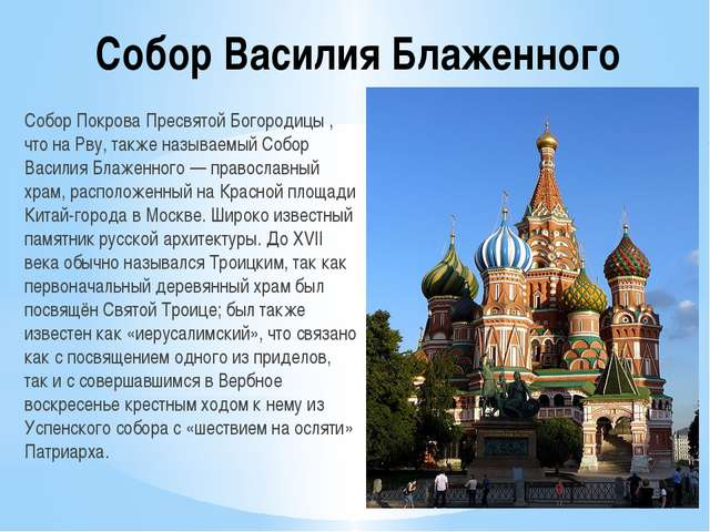 Собор Василия Блаженного Собор Покрова Пресвятой Богородицы , что на Рву, так...