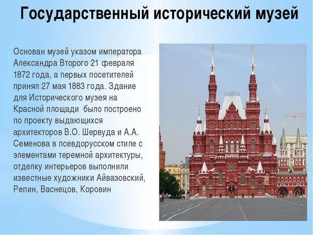 Государственный исторический музей Основан музей указом императора Александра...