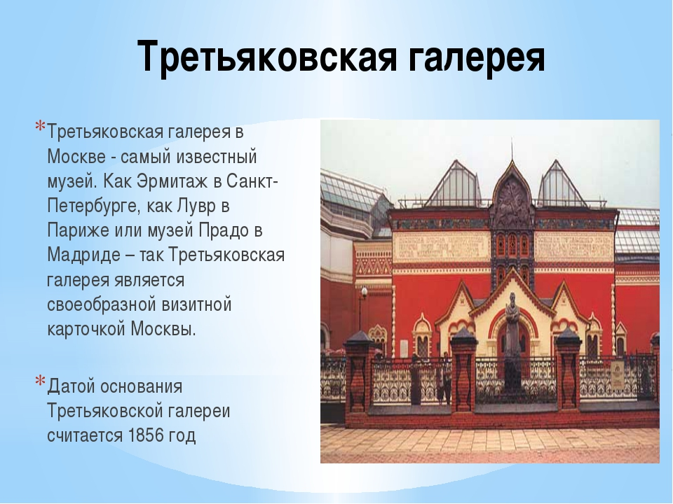 Третьяковская галерея Третьяковская галерея в Москве - самый известный музей....