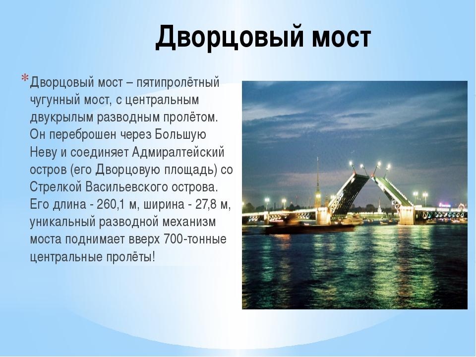 Дворцовый мост Дворцовый мост – пятипролётный чугунный мост, с центральным дв...