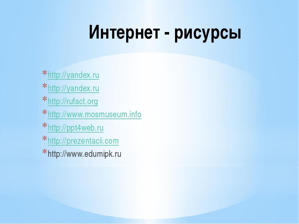 Интернет - рисурсы http://yandex.ru http://yandex.ru http://rufact.org http:/...