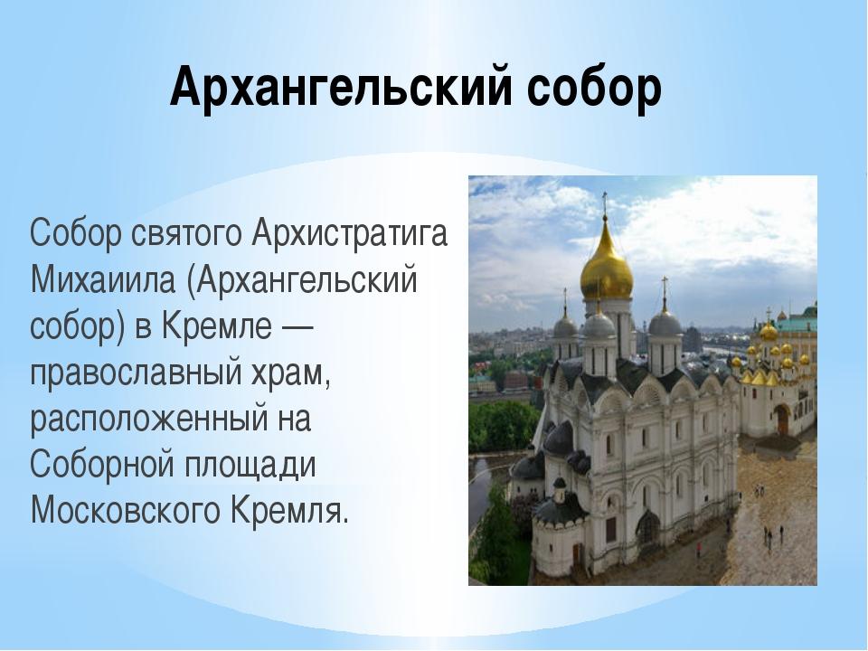 Архангельский собор Собор святого Архистратига Михаиила (Архангельский собор)...