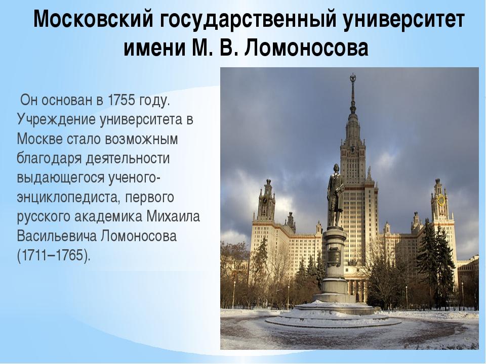 Московский государственный университет имени М. В. Ломоносова Он основан в 17...