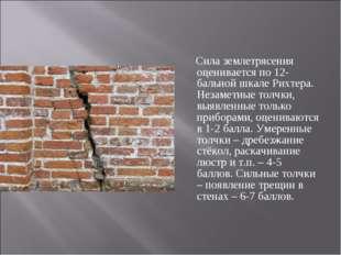 Сила землетрясения оценивается по 12-бальной шкале Рихтера. Незаметные толчк