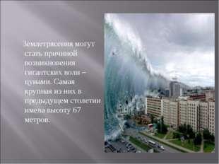 Землетрясения могут стать причиной возникновения гигантских волн – цунами. С