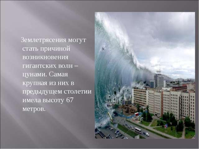 Землетрясения могут стать причиной возникновения гигантских волн – цунами. С...