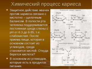 Химический процесс кариеса Защитное действие жвачек против кариеса связано с