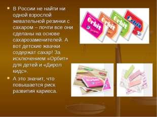 В России не найти ни одной взрослой жевательной резинки с сахаром – почти все
