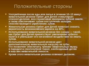 Положительные стороны Употребление послееды илипитья втечение 10–15минут