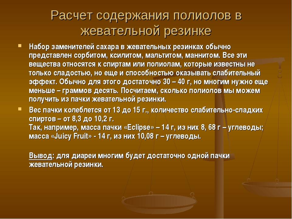 Расчет содержания полиолов в жевательной резинке Набор заменителей сахара в ж...