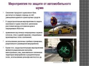 Мероприятия по защите от автомобильного шума  Снижение городского шума может
