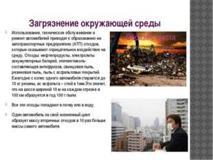 Загрязнение окружающей среды Использование, техническое обслуживание и ремонт