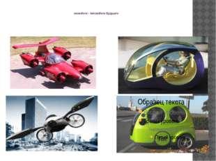 экомобили - Автомобили будущего