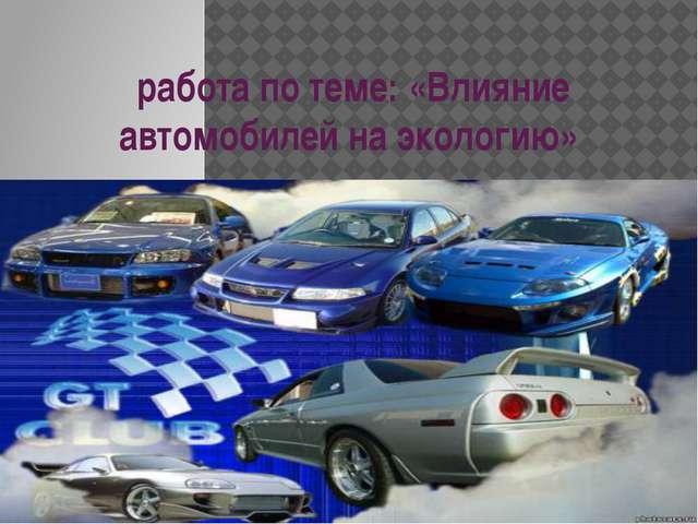 работа по теме: «Влияние автомобилей на экологию»