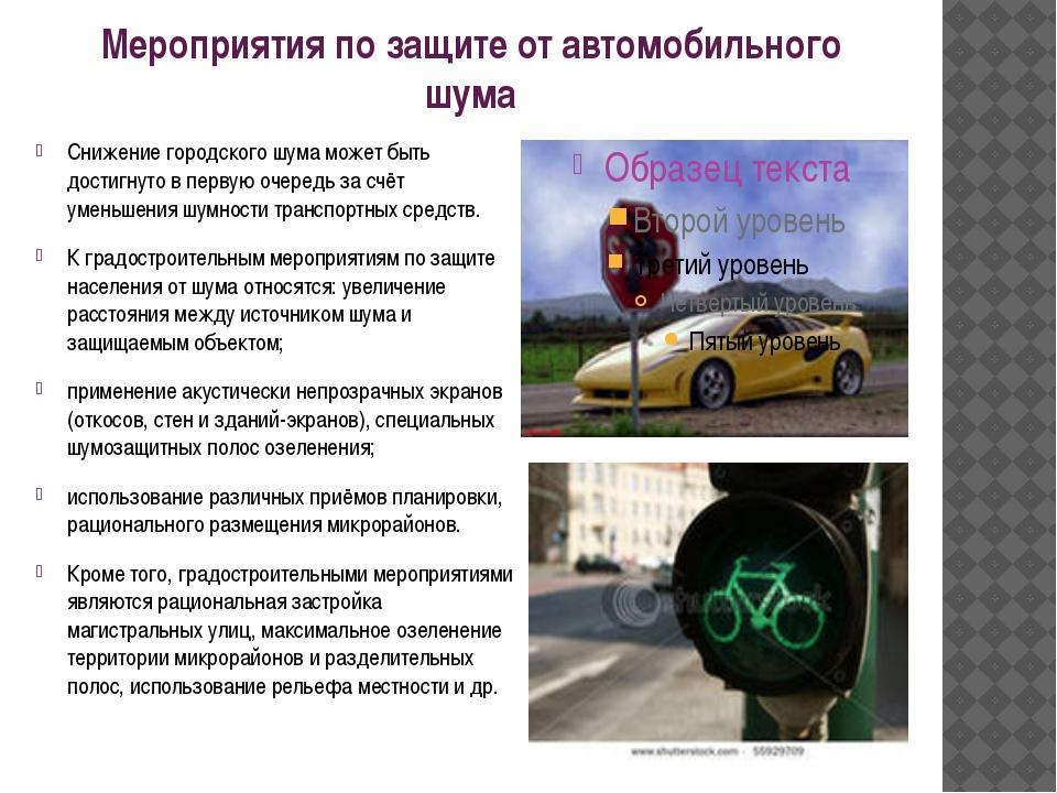 Мероприятия по защите от автомобильного шума  Снижение городского шума может...