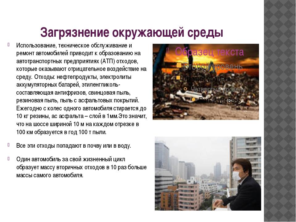 Загрязнение окружающей среды Использование, техническое обслуживание и ремонт...