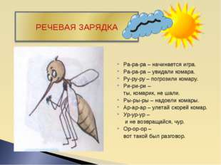 Ра-ра-ра – начинается игра. Ра-ра-ра – увидали комара. Ру-ру-ру – погрозили