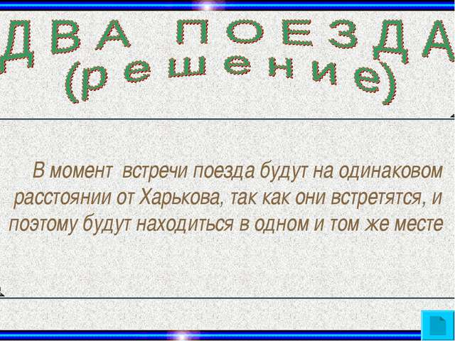 В момент встречи поезда будут на одинаковом расстоянии от Харькова, так как...