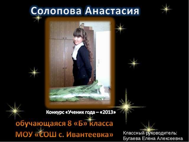 Классный руководитель: Бугаева Елена Алексеевна