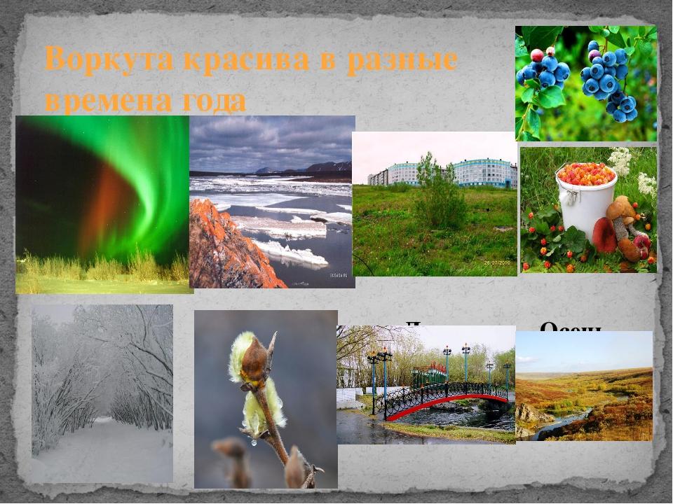 Зима Весна Лето Осень Воркута красива в разные времена года