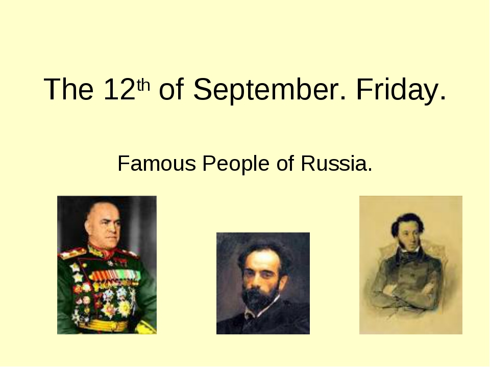 The 12th of September. Friday. Famous People of Russia.