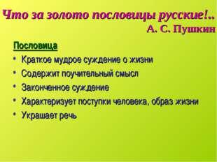 Что за золото пословицы русские!.. А. С. Пушкин Пословица Краткое мудрое сужд