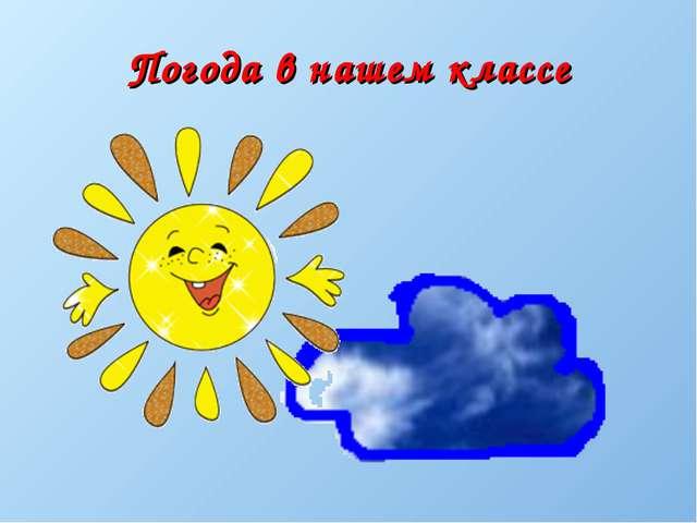 Погода в нашем классе