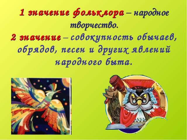 воспитательное значение русских народных значений: