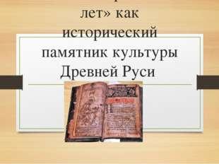 «Повесть временных лет» как исторический памятник культуры Древней Руси
