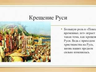 Крещение Руси Большую роль в «Повести временных лет» играет такая тема, как к