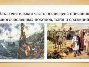 Заключительная часть посвящена описанию многочисленных походов, войн и сражен