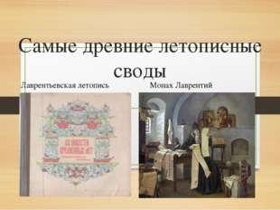 Самые древние летописные своды Лаврентьевская летопись Монах Лаврентий