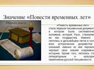 Значение «Повести временных лет» «Повесть временных лет» стала первым письмен