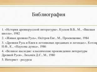 Библиография 1. «История древнерусской литературы», Кусков В.В., М., «Высшая