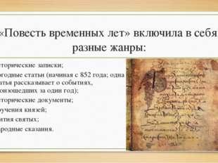 «Повесть временных лет» включила в себя разные жанры: Исторические записки; П