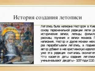 История создания летописи Летопись была написана Нестором в Киеве. В основу п