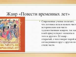 Жанр «Повести временных лет» Современные ученые полагают, что летопись нельзя