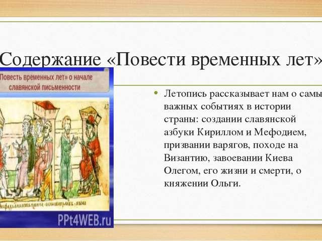 Содержание «Повести временных лет» Летопись рассказывает нам о самых важных с...
