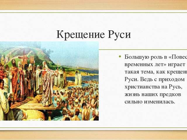 Крещение Руси Большую роль в «Повести временных лет» играет такая тема, как к...