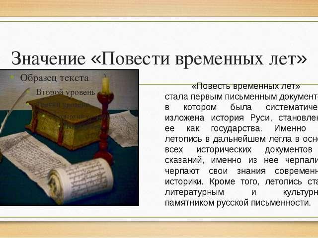 Значение «Повести временных лет» «Повесть временных лет» стала первым письмен...