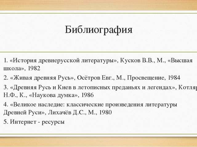 Библиография 1. «История древнерусской литературы», Кусков В.В., М., «Высшая...