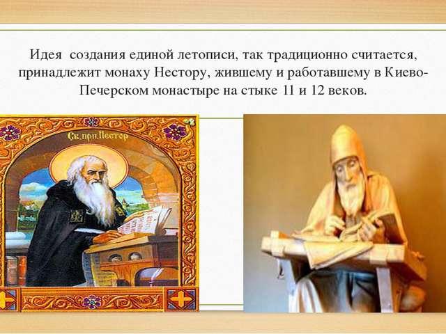 Идея создания единой летописи, так традиционно считается, принадлежит монаху...