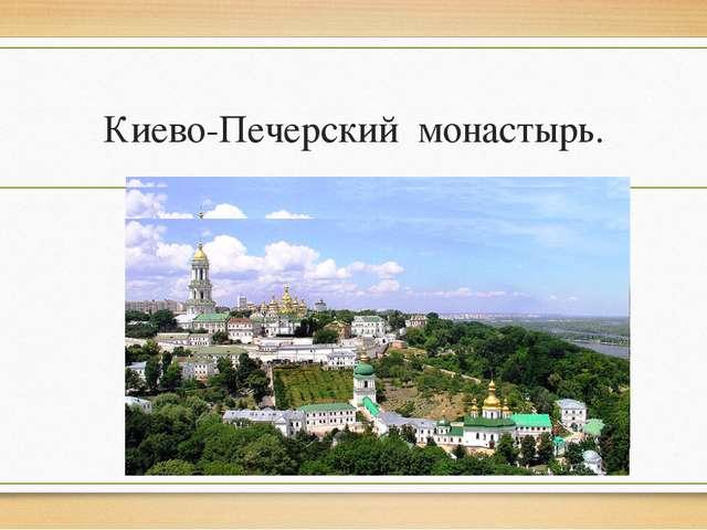 Киево-Печерский монастырь.