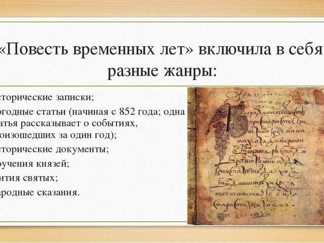 «Повесть временных лет» включила в себя разные жанры: Исторические записки; П...