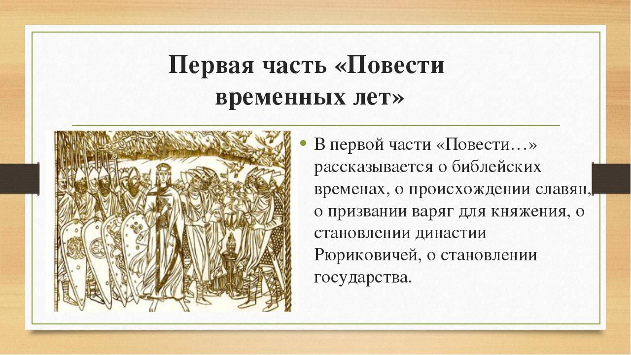 Первая часть «Повести временных лет» В первой части «Повести…» рассказывается...