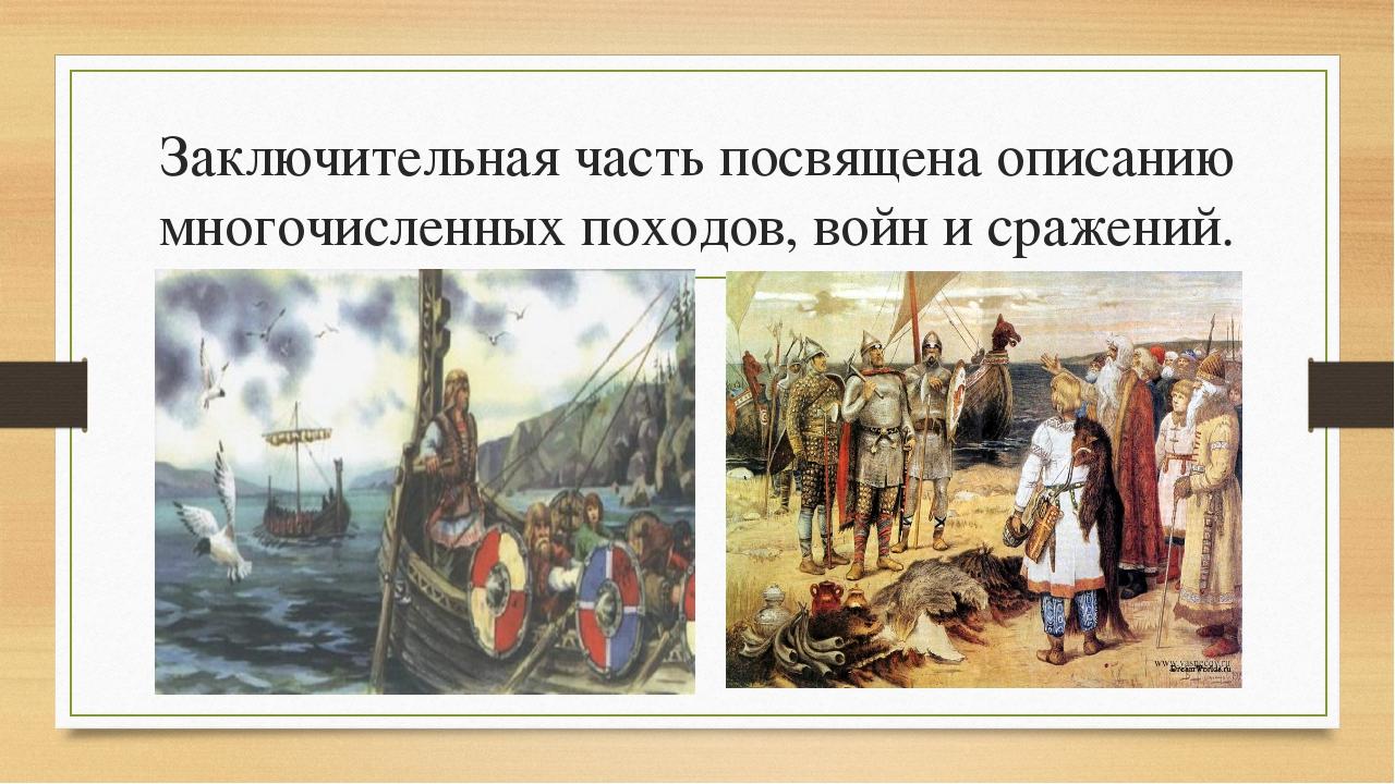 Заключительная часть посвящена описанию многочисленных походов, войн и сражен...
